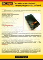 Устройство плавного пуска ICEFREE (для  ограничения пусковых  токов)